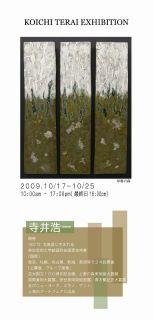 terai_320.jpg